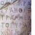 Τα Μυστικά του Στίγμα. Το Γράμμα του Διός που Καταργήθηκε