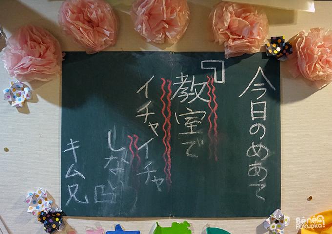 Izakaya à thème 6 nen 4 kumi, Fukuoka