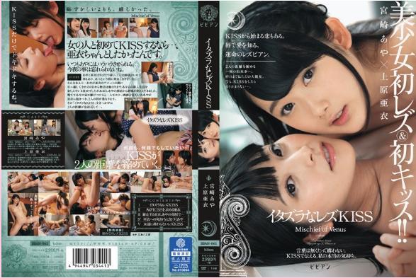 Bokep Online BBAN-061 Ai Uehara