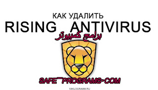 rising antivirus 2018
