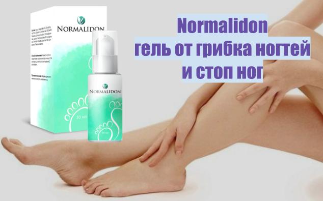 Нормалидон гель от грибка ногтей