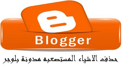 حذف الاشياء المستصعبه فى مدونة بلوجر