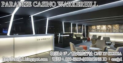 韓国カジノパラダイス日本人VIP専用