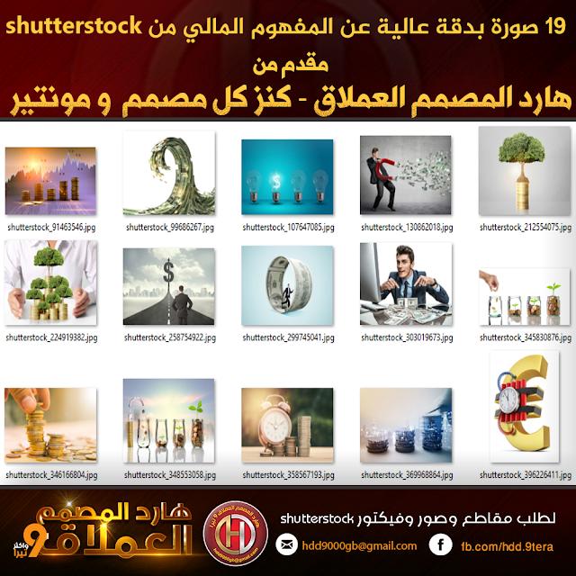 19 صورة عالية الدقة للمفهوم المالي من shutterstock