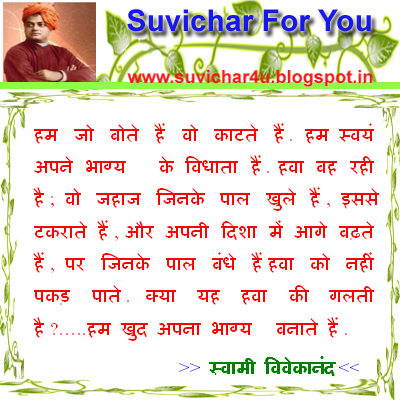 swami vivekanand ke anmol vachan in hindi