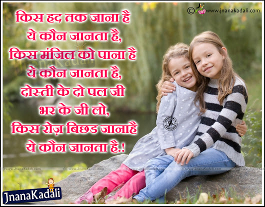 Latest Hindi Friendship Quotes With Cute Girls Hd Wallpapers