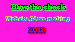 Website ki Alexa ranking kaise check kore