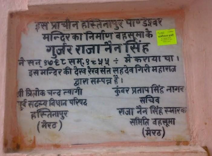 Great Gurjars : Gurjar Raja Nain Singh Nagar Ki Murati Ka