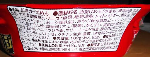 【NISSIN(日清食品)】日清焼すぱ 下町ナポリタン