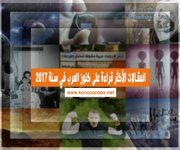 20 مقال الأكثر قراءة على كنوز العرب لسنة 2017