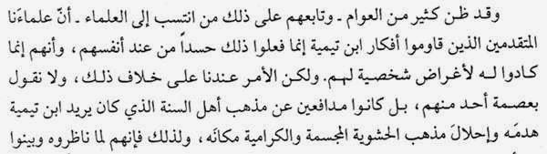 kitab Naqdhu ar-Risalah