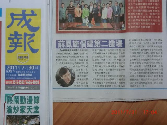 坪洲新聞 Peng Chau News: 有關有人建議坪洲建第二機場的報導 News -- Suggestions of Build a New Airport at Peng Chau