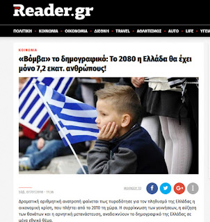 https://www.reader.gr/news/koinonia/vomva-dimografiko-2080-i-ellada-tha-ehei-mono-72-ekat-anthropoys