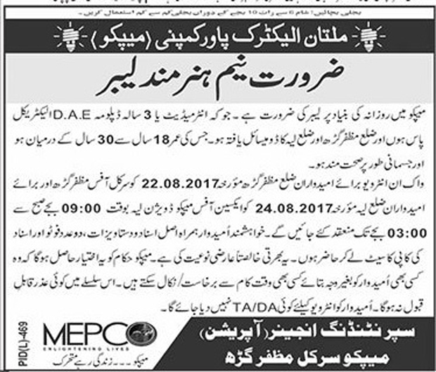 Jobs in Multan Electric Power Company MEPCO 11 Aug 2017