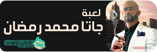 تحميل لعبة جاتا المصرية محمد رمضان