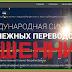[Мошенники] c-rp.su/web/html Отзывы, лохотрон! Международная система денежных переводов