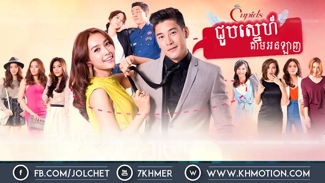 Choub Sne Tam Online