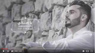 عمار العزكي - يا زماني 2018 حالات واتساب