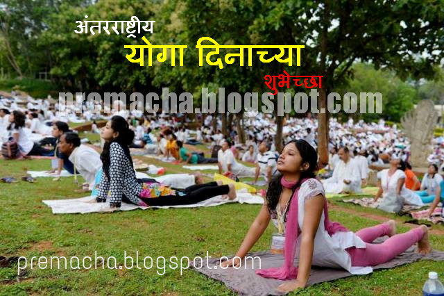 international yoga day marathi wallpaper quotes sms message