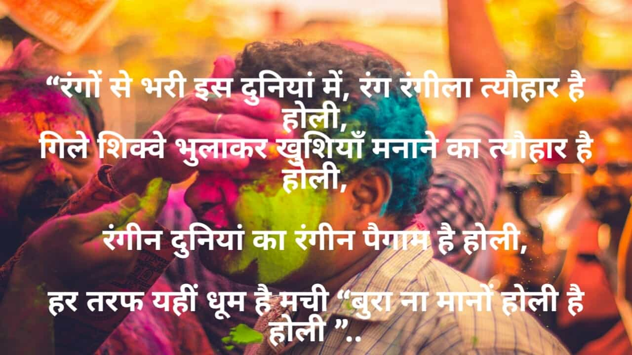 Holi Shayari image 2019, Happy Holi Images, Quotes Wishes