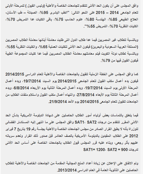 تنسيق الجامعات الخاصه فى مصر 2014 موعد تقديم الجامعات الخاصة