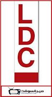 شاهد قناة ال دي سي ldc اللبنانية بث مباشر اون لاين الان