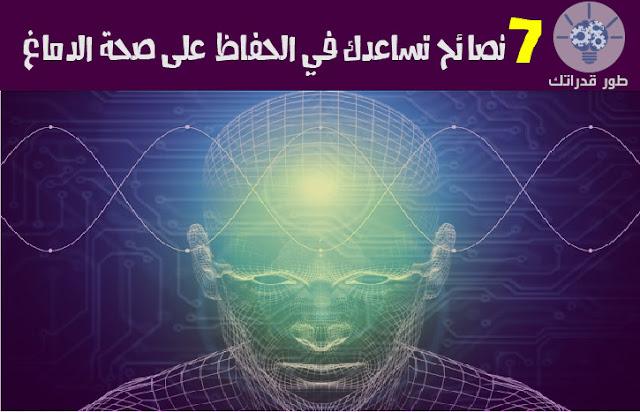 7 نصائح تساعدك في الحفاظ على صحة الدماغ