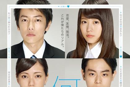 Somebody / Nanimono / 何者 (2016) - Japanese Movie