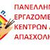 2ο ΣΥΝΕΔΡΙΟ ΚΔΑΠ & ΚΔΑΠΜΕΑ