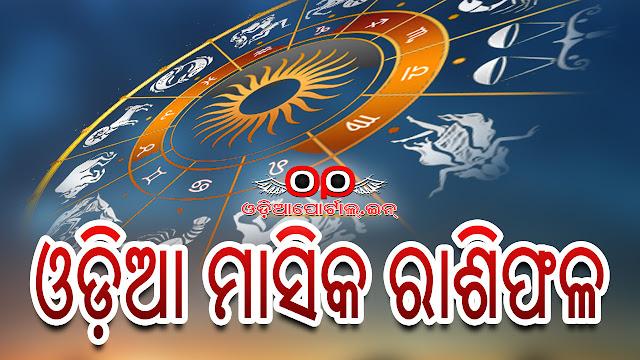 January 2017 Download Odia Rasi Phala, Horoscope,  Kohinoor, Bhagyajyoti, Radha Raman, Download PDF