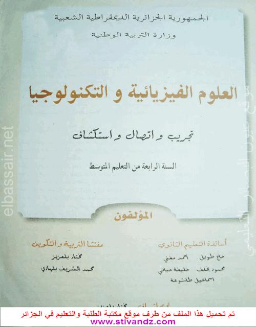 كتاب العلوم الفيزيائية و التكنولوجيا لسنة الرابعة متوسط