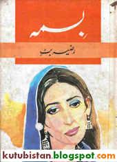 Bisma Urdu Novel