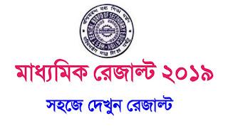 WBBSE Madhyamik Result 2019, Check Madhyamik Result