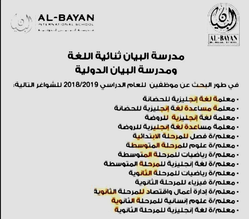 مطلوب فوراً للكويت معلمين ومعلمات لجميع التخصصات والمراحل والتقديم على الانترنت