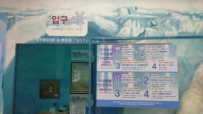 Jeju Ice Gallery