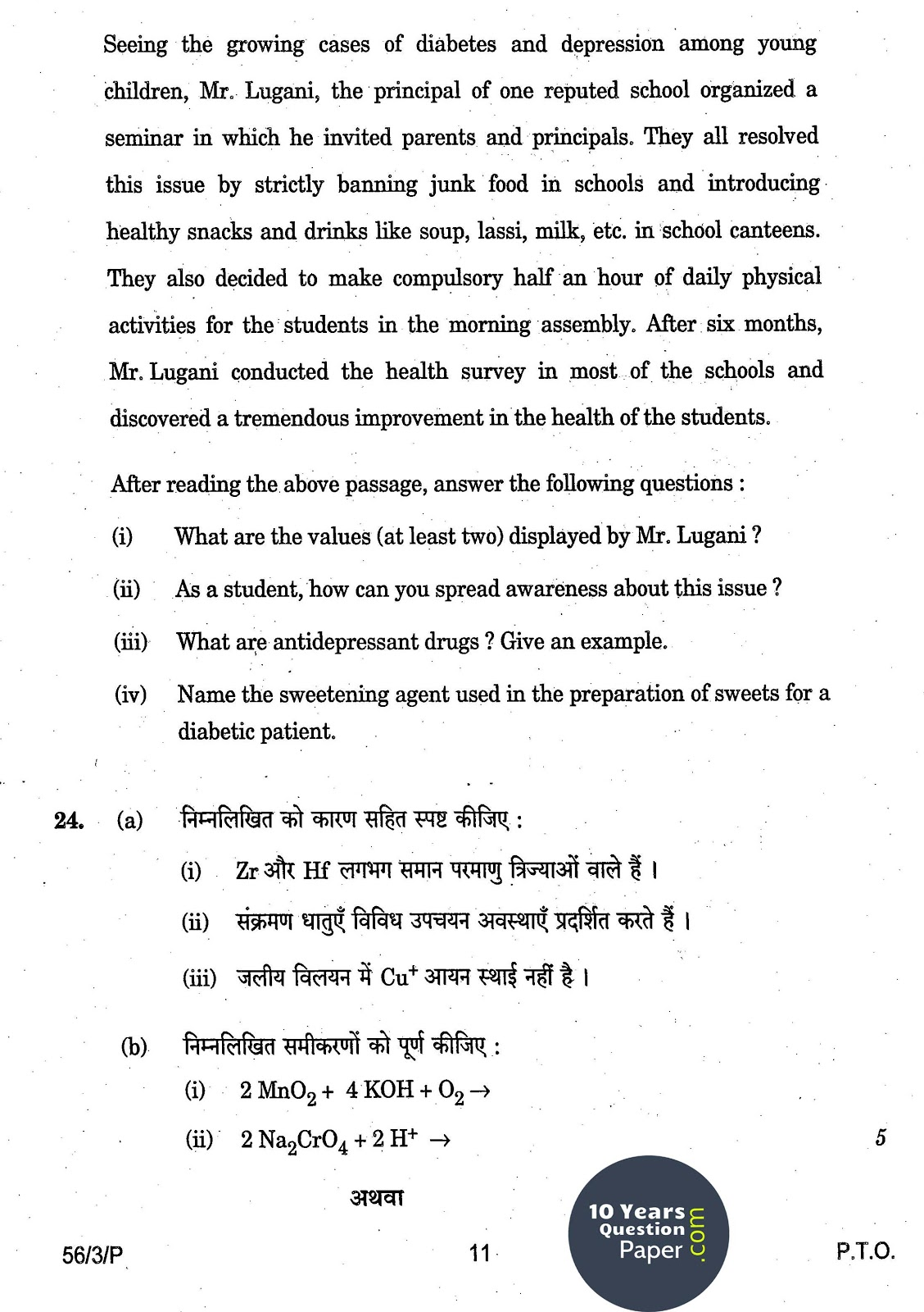 cbse class 12th 2015 chemistry question paper