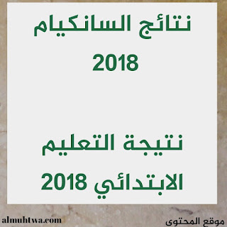 نتيجة التعليم الابتدائي 2018 بالجزائر وزارة الديوان الوطنية