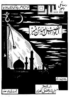 ہفتہ وار نظارا لکھنؤ 21 دسمبر 1948 ابوالفضل العباس نمبر