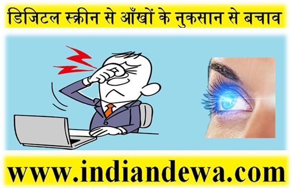 डिजिटल स्क्रीन से आँखों के नुकसान से बचाव