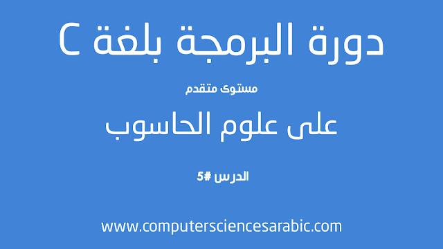 دورة البرمجة بلغة C مستوى متقدم الدرس 5 : Array Of Structers Variables