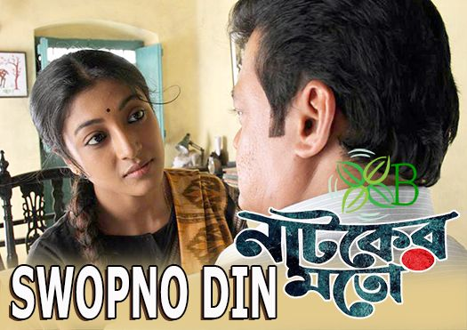 Swopno Din from Natoker Moto Movie