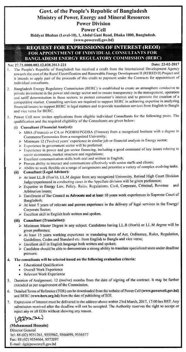 সরকারী নিয়োগ বিজ্ঞপ্তি ২০১৭ বিদ্যুৎ বিভাগ