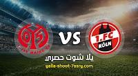نتيجة مباراة كولن وماينز 05 اليوم الاحد بتاريخ 17-05-2020 الدوري الالماني