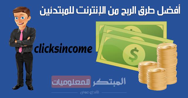 شرح لموقع clicksincome