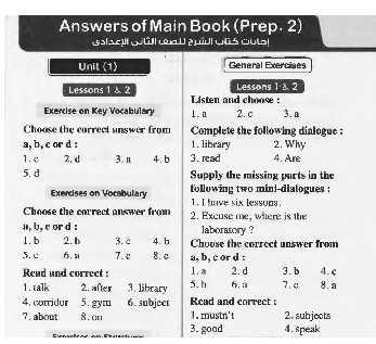 اجابات كتاب المعاصر Elmoasser لغة انجليزية للصف الثانى الاعدادى الترم الأول 2020