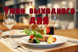 Ужин. Неделя первая