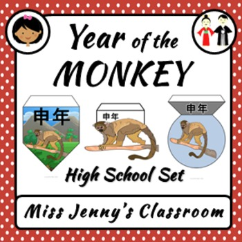 https://www.teacherspayteachers.com/Product/Year-of-the-Monkey-Bunting-High-School-Set-2118879