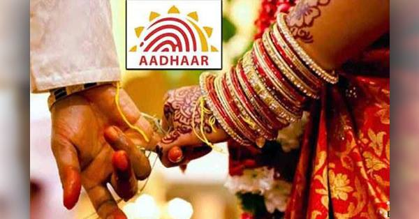 Linking-Aadhaar-Registration-Marriage