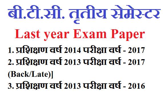 BTC 3rd Semester Exam Paper batch 2013 Exam Year 2016