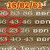 ตามลุ้นกันต่อ!! หวยรินซัง โอซาก้า ชุดเลขเด็ดสองตัวแม่นๆ (ผลงานเข้ามาแล้ว 4 งวดซ้อน) งวด 16/02/61
